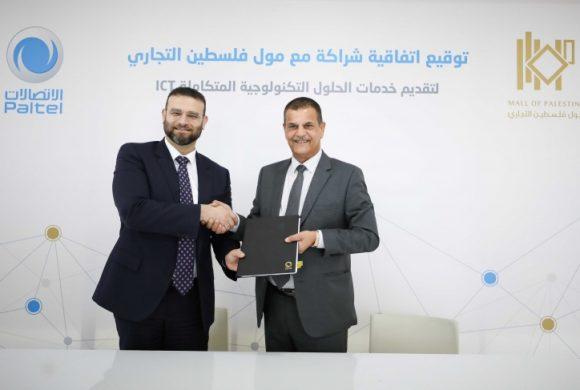 """لاكاسا مول يوقع اتفاقية شراكة مع الاتصالات الفلسطينية """"بالتل"""""""