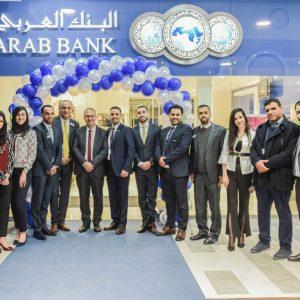 البنك العربي يفتتح فرعه الجديد في ضاحية الريحان